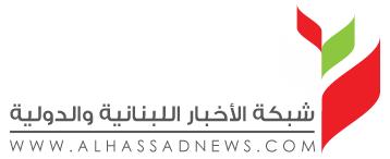شبكة الأخبار اللبنانية والدولية